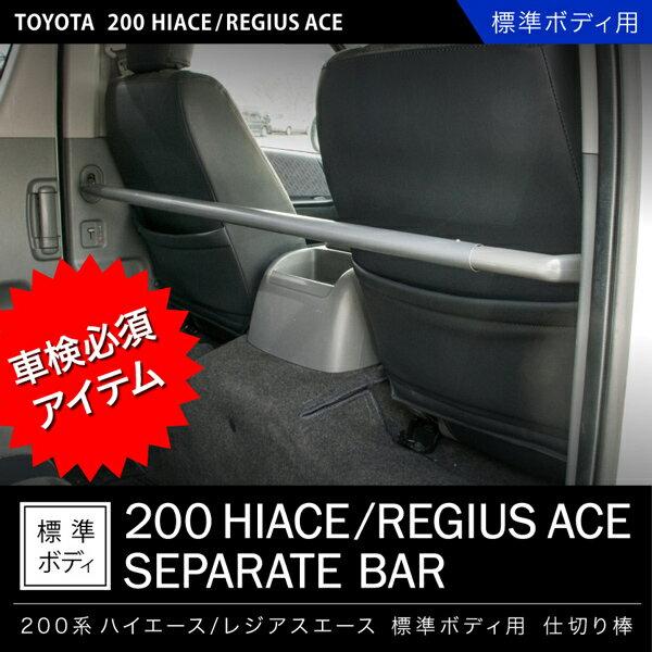 200系 ハイエース 標準ボディ [H16.8〜] 仕切り棒 セパレートバー 車検対策 純正互換社外品 純正品番74850-26060 セパレータバー