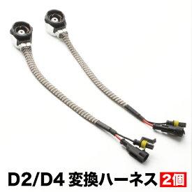 品番HSU03 社外HID用 D2 D4 変換アダプター 2本セット ハーネス コネクター ケーブル D2S D2R D2C D4S D4R D4C
