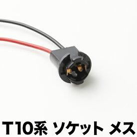 LED用 増設 補修用 T10 T15 T16 ソケット メス 1個