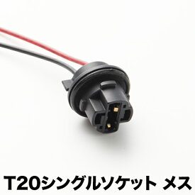 LED用 増設 補修用 T20 シングル ソケット メス 1個 カプラー 7440