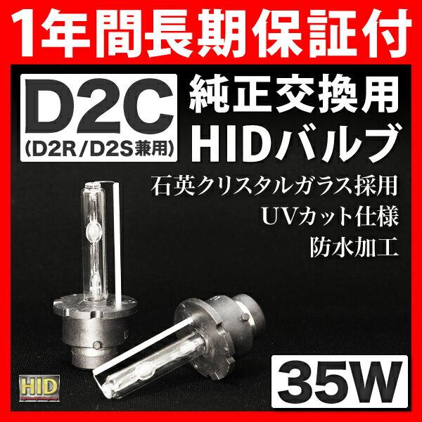 【1年保証付】CW5W アウトランダー純正HID交換バルブ【35W】D2C(D2S/D2R兼用)【あす楽対応_近畿】
