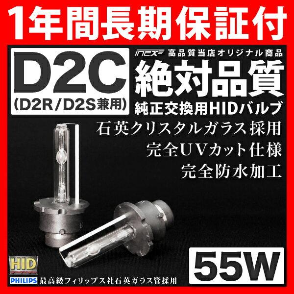 【1年保証付】ZC31S スイフトスポーツ純正HID交換バルブ【55W】D2C(D2S/D2R兼用)【あす楽対応_近畿】
