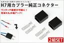 【メール便対応】HID用 H7用カプラー純正コネクター【2点セット】