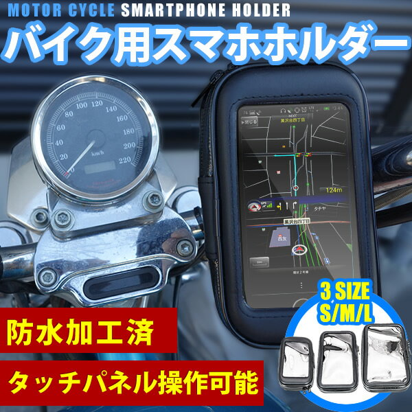 ZZR1100等に バイク用スマホホルダータッチパネル対応 タッチスクリーン 防水加工 単車 バイク オートバイ 自転車 スマートフォン 携帯ホルダー ツーリング サイクリング