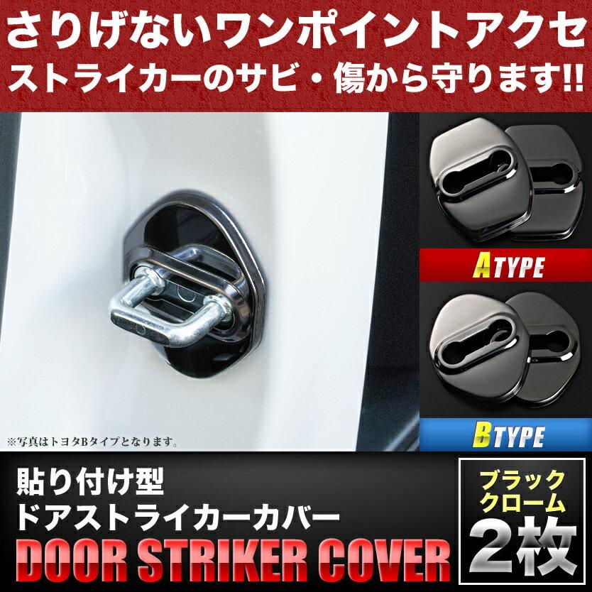 ST06 SXM10G イプサム ドアストライカー カバー 2個セット ブラッククローム タイプB