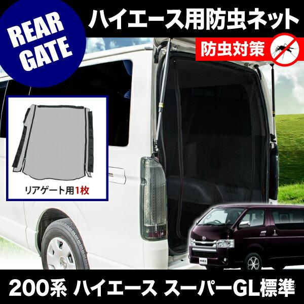 200系 ハイエース スーパーGL 標準ボディ [H16.8-] 防虫ネット リアゲート用 網戸 品番:M21