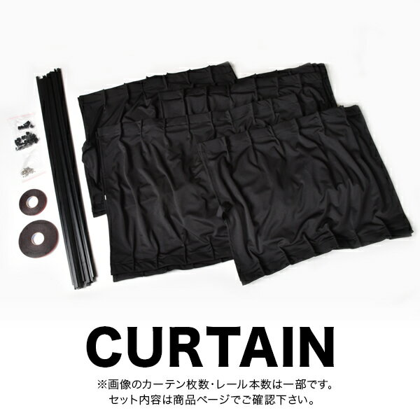 C25 セレナ [H17.5〜H22.11] 車用 カーテン 【1台分10枚セット】