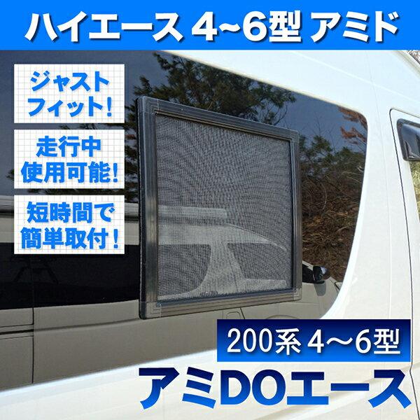 200系 ハイエース 4型 5型 [H25.12-] 車種専用網戸 アミDOエース 2枚セット 窓開閉可能