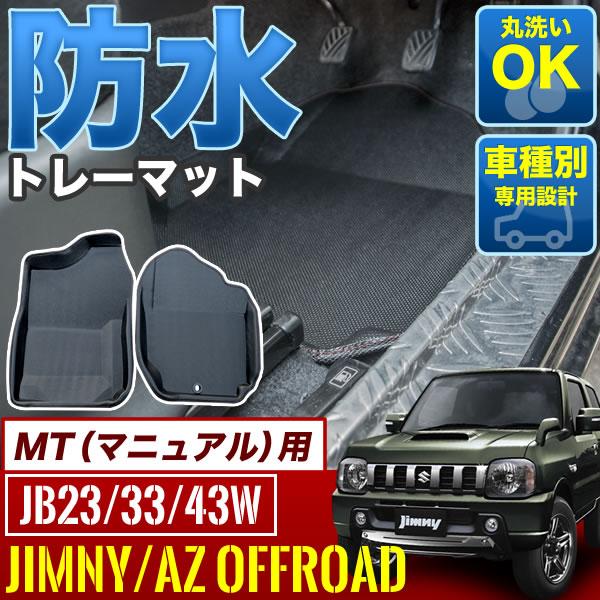 品番:RS01 JB23/33/43W ジムニー MT用 マニュアル用 専用設計 フロント防水トレイマット 2枚組 フロアマット トレー