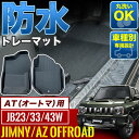 品番:RS02 JB23/33/43W ジムニー AT用 オートマ用 専用設計 フロント防水トレイマット 2枚組 フロアマット トレー