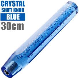 トラック ダンプ 大型車 LED クリスタル 泡 八角 シフトノブ ロング 30cm ブルー M8/M10/M12 レインボー発光 12V/24V兼用