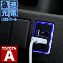 ZVW30系 プリウス 急速充電USBポート 増設キット クイックチャージ QC3.0 トヨタAタイプ 青発光