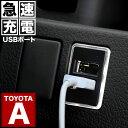 ZVW40系 プリウスα 急速充電USBポート 増設キット クイックチャージ QC3.0 トヨタAタイプ 白発光