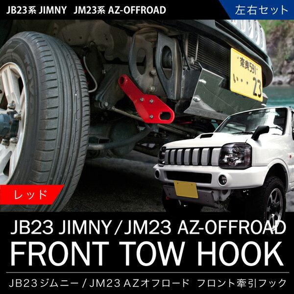 【頑強フック】JB23 ジムニー 牽引フック レッド 赤 フロント 左右セット けん引フック トーイングフック トーフック JB33/JB43/JB23 AZオフロード【フロントビューのアクセントに】【送料無料】