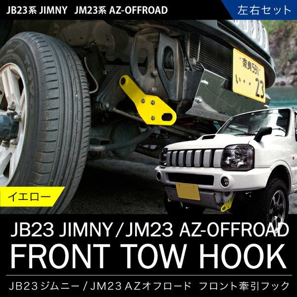 【頑強フック】JB23 ジムニー 牽引フック イエロー 黄 フロント 左右セット けん引フック トーイングフック トーフック JB33/JB43/JB23 AZオフロード【フロントビューのアクセントに】【送料無料】