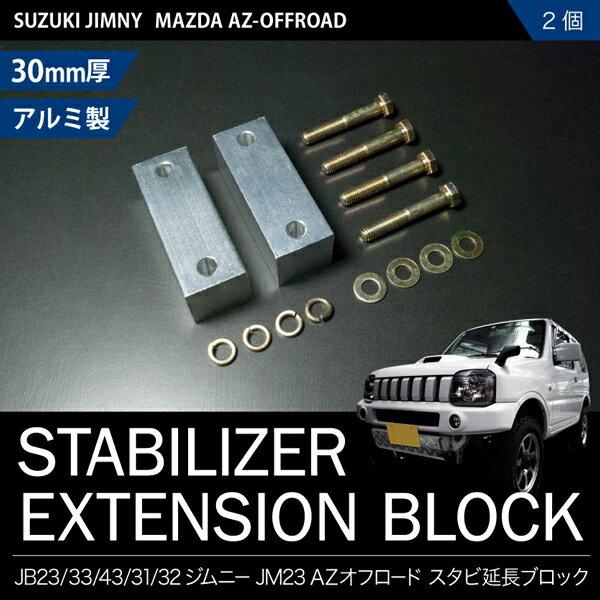 【リフトアップ車のスタビライザーを適切な位置に】JB23 ジムニー スタビ延長ブロック 30mm 2個 スタビライザー スタビダウンブロック JB33/JB43/JB23 AZオフロード【送料無料】