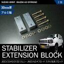【リフトアップ車のスタビライザーを適切な位置に】JB23 ジムニー スタビ延長ブロック 30mm 2個 スタビライザー スタビダウンブロック JB33/JB43...