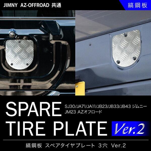 【縞鋼板で定番ドレスアップ】JB23 ジムニー スペアタイヤプレート 3穴 カバー ver.2 リアカバー JB33/JB43/JM23 AZオフロード