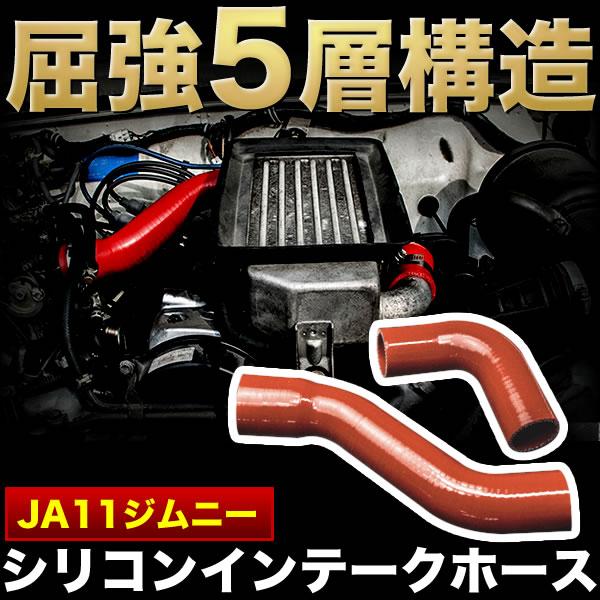 JA11 ジムニー シリコンインテークホース 5層構造 レッドJIMNY シリコン インテークホース 5層構造 赤 レッド エンジンルーム ドレスアップ
