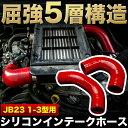 JB23 ジムニー 1型〜3型 シリコンインテークホース 5層構造 レッドJIMNY シリコン インテークホース 5層構造 赤 レッド エンジンルーム ドレスア...