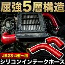 JB23 ジムニー 4型以降 シリコンインテークホース 5層構造 レッドJIMNY シリコン インテークホース 5層構造 赤 レッド エンジンルーム ドレスアッ...