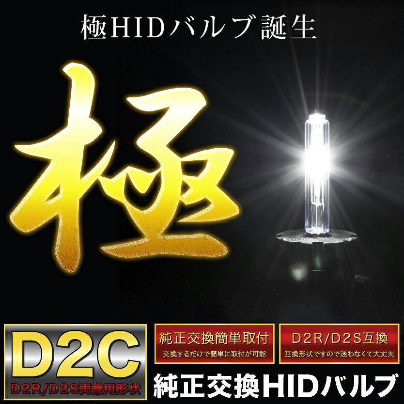 極 D2C(D2S/D2R兼用) 純正HID交換バルブ 55W CW系 プレマシー