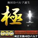 極 D2C(D2S/D2R兼用) 純正HID交換バルブ 55W ANH/MNH10系 アルファード