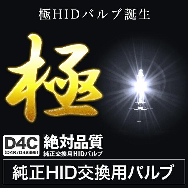 極 D4C(D4S/D4R兼用) 純正HID交換バルブ 35W GRX120系 マークX前期