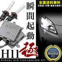 ANM/ZNM10系 アイシス 後期 極HIDキット 瞬間起動 H11 フルキット ロービーム用 製品保証付 35W 55W