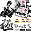 H58A パジェロミニ 極 HIDキット H4 55W (Hi/Lo切替)