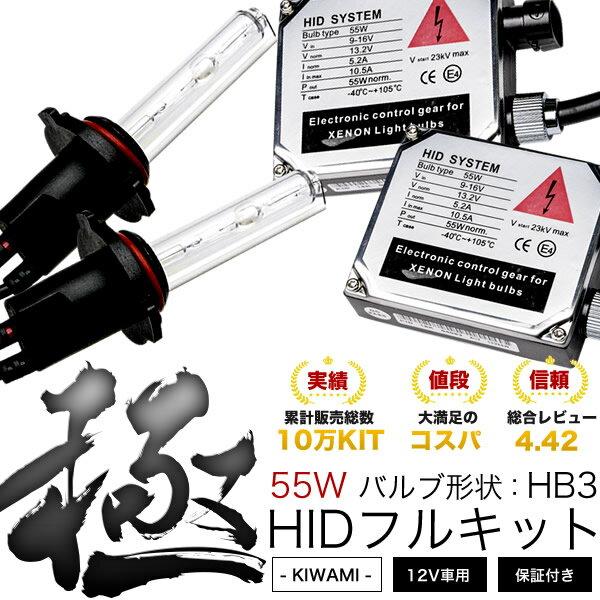 NSP/NCP140系 スペイド 極 HIDキット HB3 55W ハイビーム
