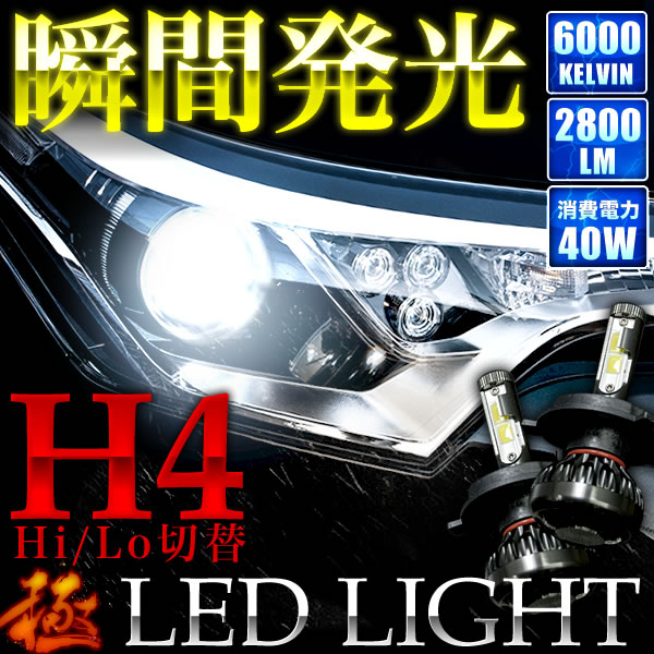 JM23W AZオフロード 極 LEDライト H4 Hi/Lo 12V車用 40W 2800LM 6000K