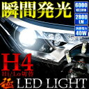 U6#V ミニキャブバン中期/後期 極 LEDライト H4 Hi/Lo 12V車用 40W 2800LM 6000K
