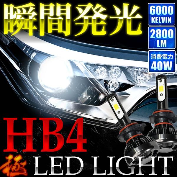TRN/KDN210系 ハイラックスサーフ前期 [H14.11〜H17.6]極 LEDライト HB4 ロービーム 12V車用 40W 2800LM 6000K12V 40W LEDロービーム ヘッドライト LEDライト