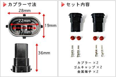 【メール便対応】H8/H9/H11兼用防水カプラー【あす楽対応_近畿】