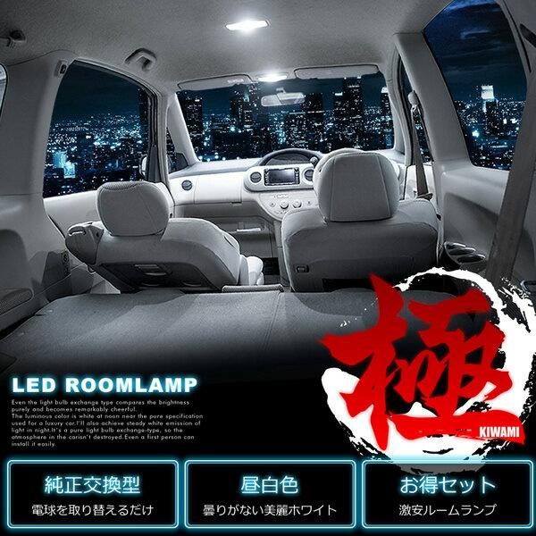 ZC32S スイフトスポーツ [H23.11-H28.12] 純正球交換型 極LEDルームランプ 【4点セット】