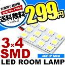 SMD12連 3×4 LED基板タイプ3チップSMD 総発光数36発送料無料 LEDルームランプ 電球 3chip 3チップ SMD