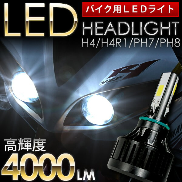 ホンダ リトルカブ(AA01) バイク用LEDヘッドライト PH7 直流交流両対応 AC/DC 1個汎用品 1灯分 40W COB ヘッドライト 単車 LED Motocycle オートバイ 2輪