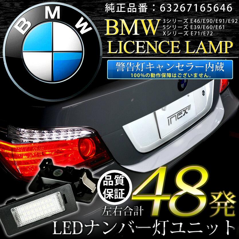 BMW 3シリーズ E90キャンセラー内蔵LEDナンバー灯48発 assy 左右セット GN1 6326716564624発 警告灯防止抵抗キャンセラー内蔵 輸入車 BMW ライセンスランプ ナンバーランプ アッセンブリーパーツ