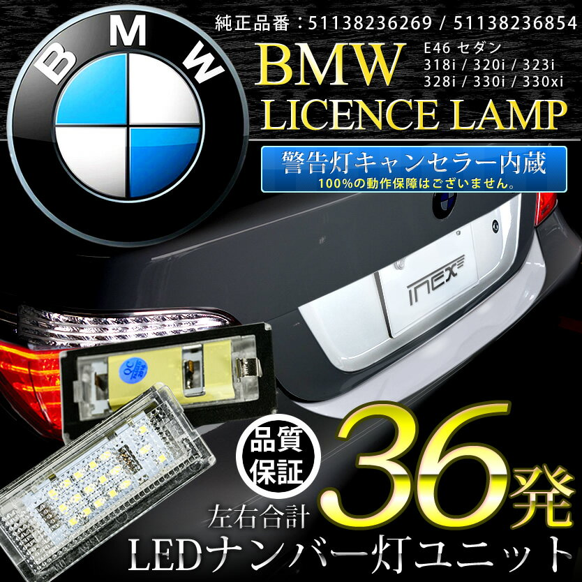 BMW 3シリーズ E46 4Dキャンセラー内蔵LEDナンバー灯36発 assy 左右セット GN5 51138236269 / 51138236854警告灯防止抵抗キャンセラー内蔵 輸入車 BMW ライセンスランプ ナンバーランプ アッセンブリーパーツ