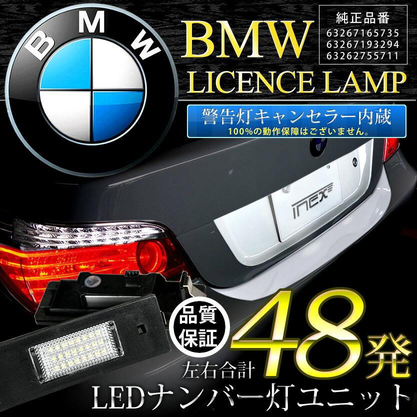 BMW 1シリーズ E87キャンセラー内蔵LEDナンバー灯48発 assy 左右セット GN6 63267165735警告灯防止抵抗キャンセラー内蔵 輸入車 BMW ライセンスランプ ナンバーランプ アッセンブリーパーツ