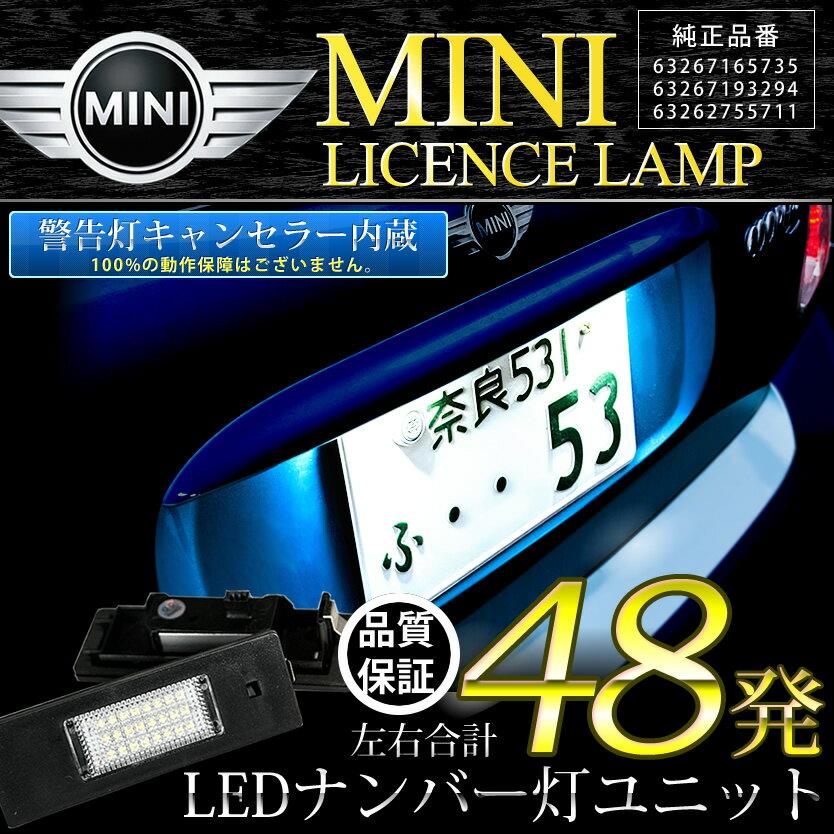 MINI Paceman(ミニ ペースマン) R61キャンセラー内蔵LEDナンバー灯48発 assy 左右セット GN6 63262755711警告灯防止抵抗キャンセラー内蔵 輸入車 BMW ライセンスランプ ナンバーランプ アッセンブリーパーツ