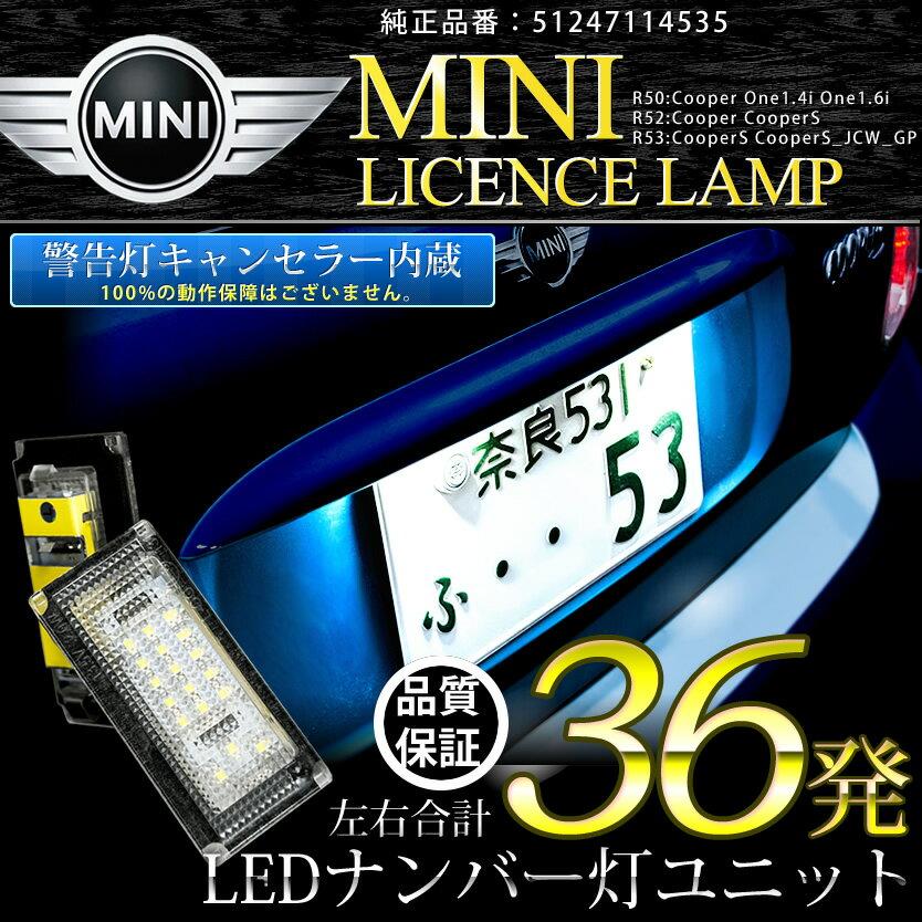 MINI Cooper(ミニ クーパー) R52キャンセラー内蔵LEDナンバー灯36発 assy 左右セット GN7 51247114535警告灯防止抵抗キャンセラー内蔵 輸入車 BMW ライセンスランプ ナンバーランプ アッセンブリーパーツ