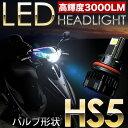 ホンダ PCX125 ('10〜'13) スクーター用LEDヘッドライト 30W 3000ルーメン HS5 1個 直流・交流両対応 AC&DC9-18V汎用品 ...