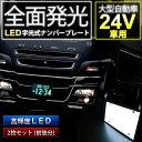 大型車24V用 字光式LEDナンバープレート前後2枚セットライセンスプレート 字光式 LED 全面発光 トラック ダンプ バス