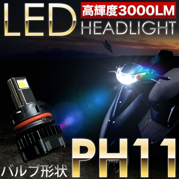 ホンダ ライブディオ ZX/SP/ST ('96.12〜) Dio スクーター用LEDヘッドライト 30W 3000ルーメン PH11 T15H 1個 直流・交流両対応 AC&DC9-18V汎用品 1灯分 3000LM COB ヘッドライト 単車 LED Motorcycle オートバイ 2輪