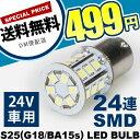 24V車用 24連SMD S25シングル/G18兼用 (BA15s) LED球 1個 白発光 トラック バス 大型車用LEDバルブ バック球 ウインカー球 ナン...