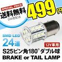 12V 24連 S25 ダブル LED 球 ホワイト ブレーキ テールランプ BAY15d 1157 ピン角 180度 段違い