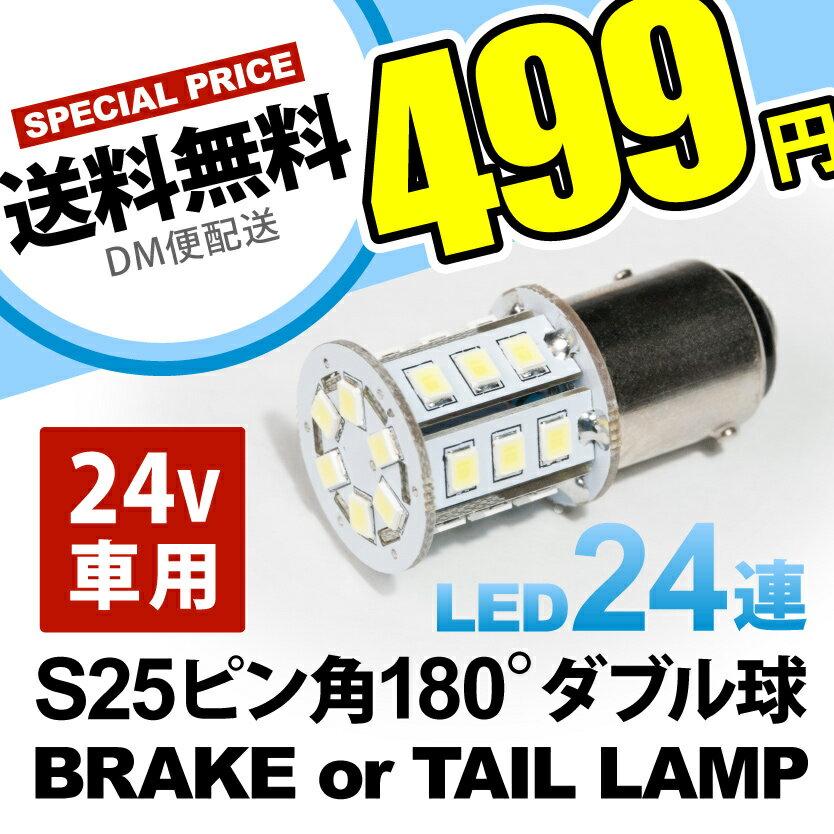 24V 24連 S25 ダブル LED 球 ホワイト ブレーキ テールランプ トラック デコトラ ダンプ バス 大型車用 BAY15d 1157 ピン角 180度 1個
