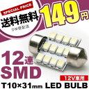 12V車用★SMD12連 T10×31mm LED球送料無料 LED球 電球 両口金 フェストン球 SMD